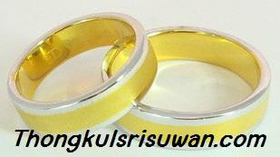 แหวนคู่ขอบทองคำขาว