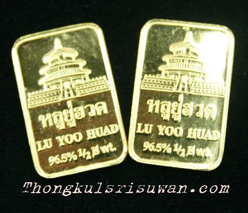 ทองคำแผ่น น้ำหนัก 2 สลึง