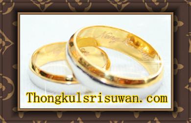 แหวนทองชุบทองคำขาว