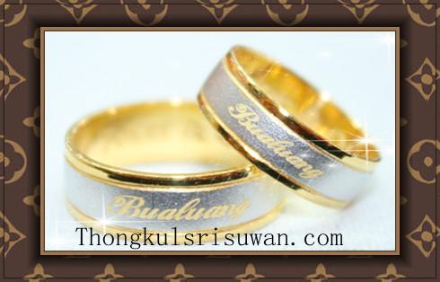 แหวนปอกมีดชุบสองสีพร้อมเลเซอร์