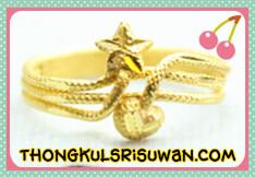 แหวนทอง แบบ 7