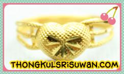 แหวนทอง แบบ 5
