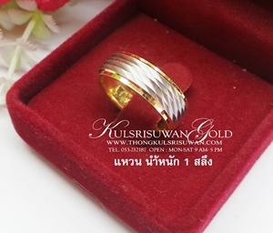 แหวนตันชุบเหลือบสองสี