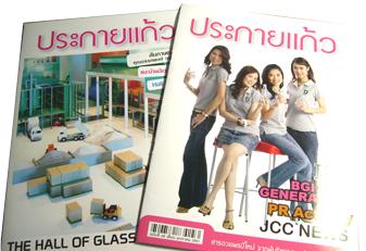 วารสาร