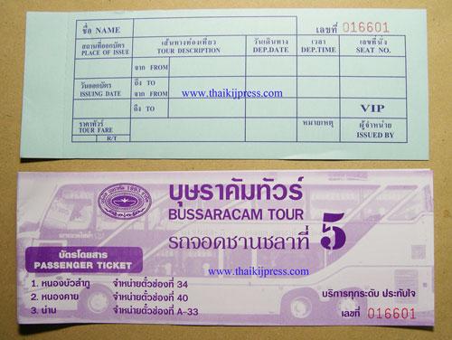 ตั๋วรถทัวร์, บัตรโดยสาร, ตั๋วโดยสาร