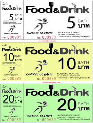 คูปองอาหาร, คูปองเครื่องดื่ม 13