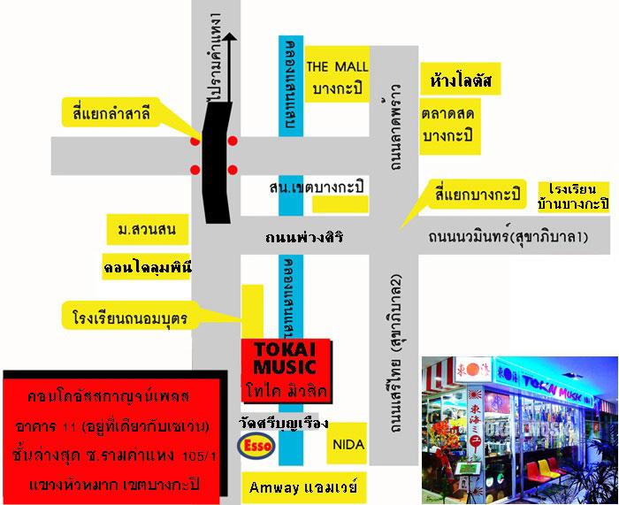 แผนที่มาร้าน TOKAI ครับ(คลิ๊กที่ไอคอน ขยายรูป)