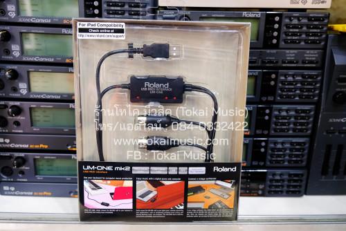 ของใหม่ Roland UM-ONE mkII USB Midi Interface 1in 1out ตัวล่าสุดจากRoland ของใหม่ 1
