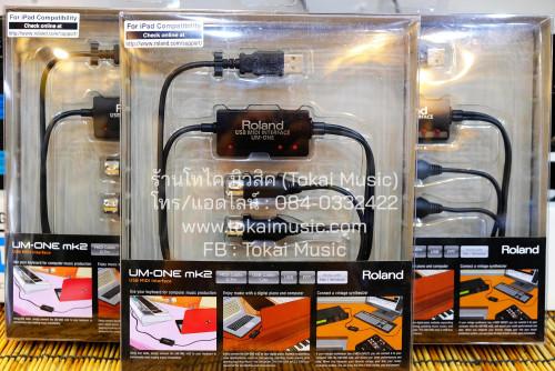 ของใหม่ Roland UM-ONE mkII USB Midi Interface 1in 1out ตัวล่าสุดจากRoland ของใหม่