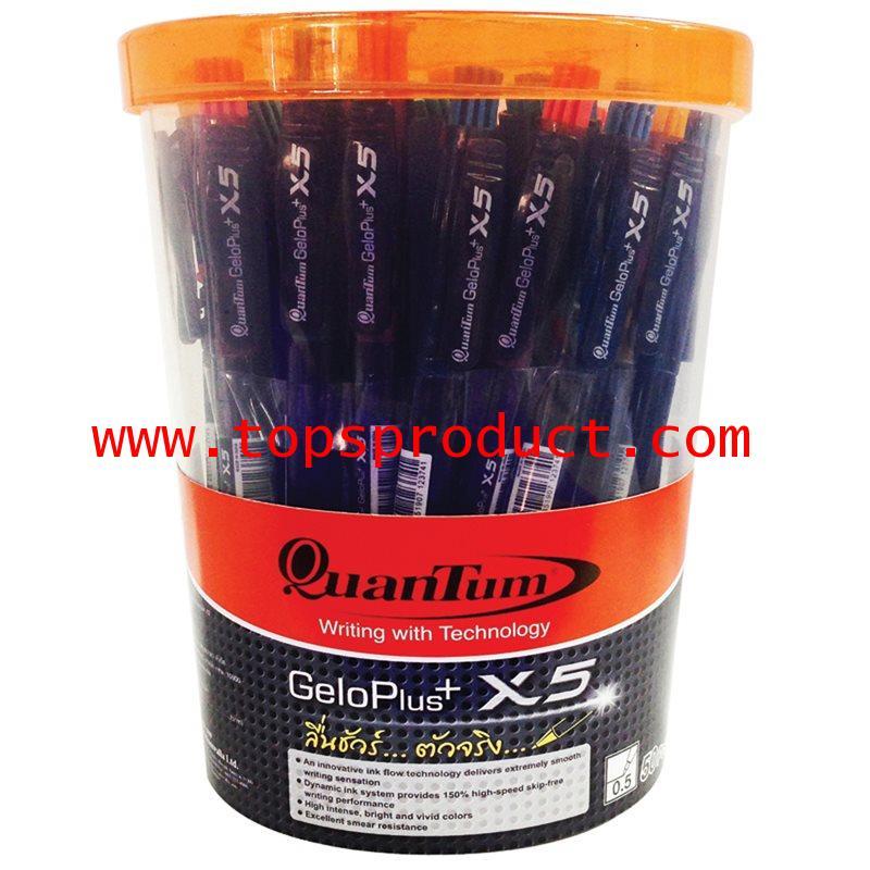 ปากกาลูกลื่น 0.5มม. น้ำเงิน (แพ็ค50ด้าม) ควอนตั้ม Gelo Plus X5