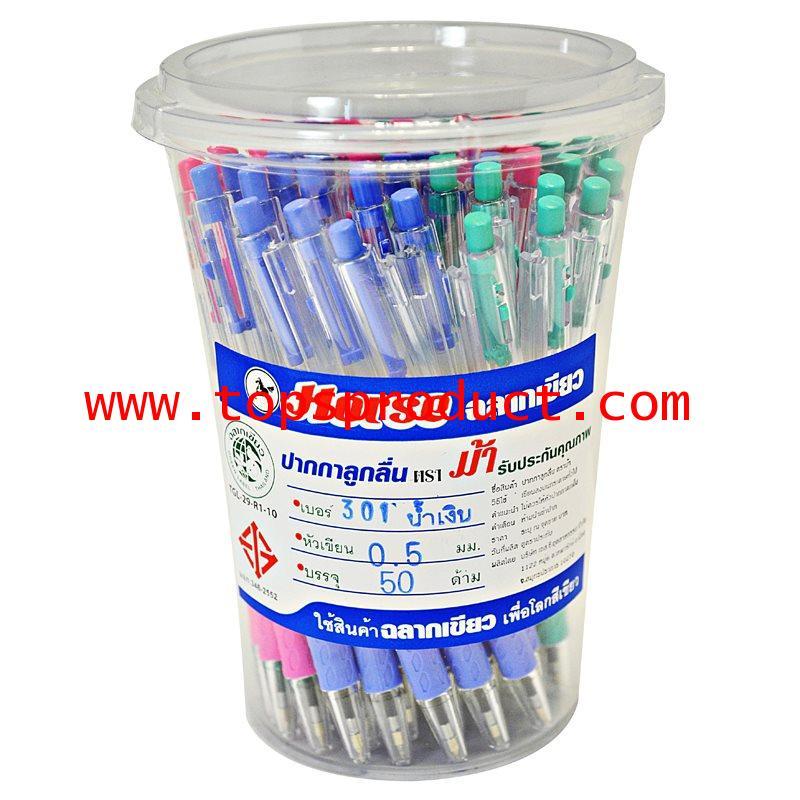 ปากกาลูกลื่น 0.5 (แพ็ค50ด้าม) น้ำเงิน ตราม้า H-301