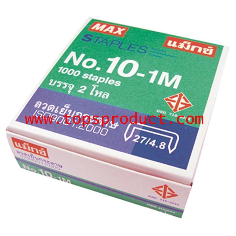 ลวดเย็บ (แพ็ค24กล่อง) แม็กซ์ 10-1M