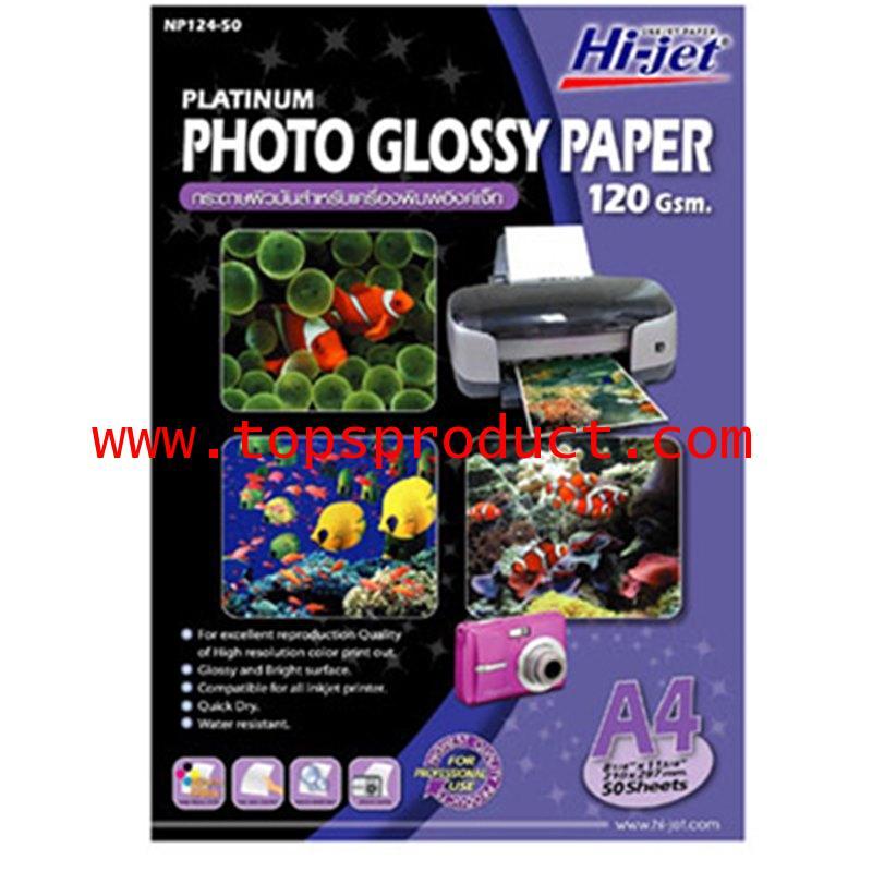 กระดาษโฟโต้อิงค์เจ็ท A4 120แกรม 50แผ่น HI-JET