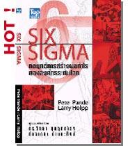 กลยุทธ์การสร้างผลกำไรขององค์กรระดับโลก  (SIX SIGMA)