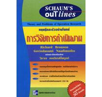 ทฤษฎีและตัวอย่างโจทย์ การวิจัยการดำเนินงาน ISBN9789742081577/Theory  Problems of Operation Research