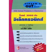 โจทย์ 2000 ข้อ อิเล็กทรอนิกส์  (2000 Solved Problems in Electronics) ISBN9789742081584