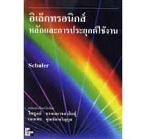 อิเล็กทรอนิกส์ :หลักและการประยุกต์ใช้งาน (Electronics:Principles and Applications) ISBN9789742080891
