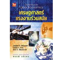 เศรษฐศาสตร์แรงงานร่วมสมัย BC9789742090463