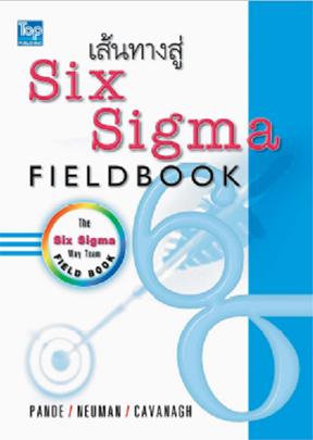เส้นทางสู่ Six Sigma (Six Sigma Way Team Field Book)