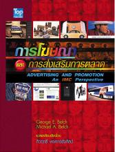 การโฆษณาและการส่งเสริมการตลาด -IMC (Advertising  Promotion-IMC)