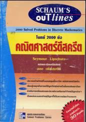 โจทย์ 2000 ข้อ คณิตศาสตร์ดีสครีต/Discrete Mathematics ISBN9789742080990