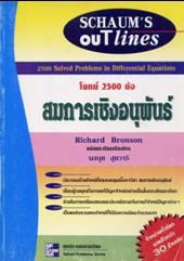 โจทย์ 2500 ข้อ สมการเชิงอนุพันธ์ (Differential Equations) ISBN9789742081478