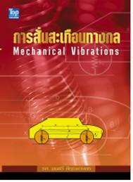 การสั่นสะเทือนทางกล-Mechanical Vibrations 9789749918029