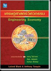 เศรษฐศาสตร์วิศวกรรม (Engineering Economy) ISBN9789749918074