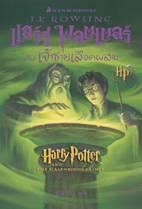 แฮร์รี่ พอตเตอร์กับเจ้าชายเลือดผสม : Harry Potter and the Half-Blood Prince