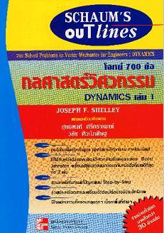 โจทย์ 700 ข้อ กลศาสตร์วิศวกรรม : ไดนามิกส์ เล่ม 1