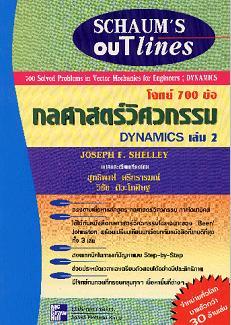 โจทย์ 700 ข้อ กลศาสตร์วิศวกรรม : ไดนามิกส์ เล่ม 2