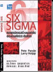 Six Sigma กลยุทธ์การสร้างผลกำไร