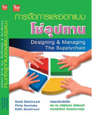 การจัดการและออกแบบโซ่อุปทาน ISBN9789749918135 (Designing  Managing the Supply Chain)