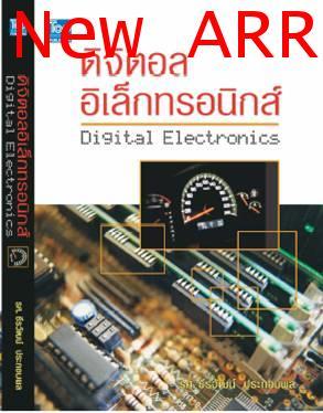 ดิจิตอลอิเล็กทรอนิกส์/Digital Electronics
