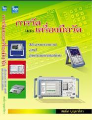 การวัดและเครื่องมือวัด (Measurement & Instrumentation)