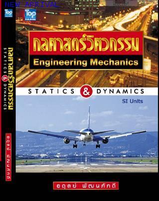 กลศาสตร์วิศวกรรม Statics&Dynamics/Engineering Mechanics-Statica&Dynamics