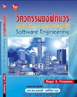 วิศวกรรมซอฟต์แวร์/Software Engineering 9789749918166