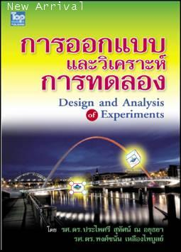 การออกแบบและวิเคราะห์การทดลอง ISBN9789749918302 /Design and Analysis of Experiment