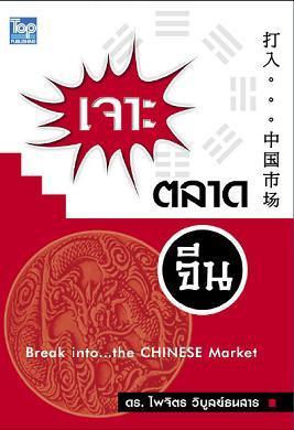 เจาะตลาดจีน-Break into a Chinese Market