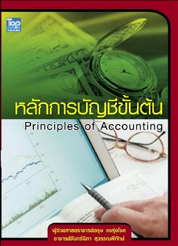 หลักการบัญชีขั้นต้น-Principles of Accounting