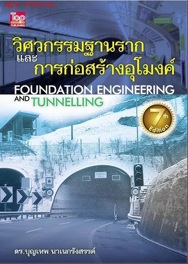 วิศวกรรมฐานรากและการก่อสร้างอุโมงค์-Foundation Engineering and Tunnelling