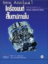 เครื่องยนต์สันดาปภายใน - Internal Combustion Engine
