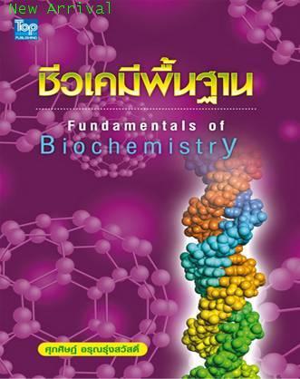 9789749918494 : ชีวเคมีพื้นฐาน / Fundamentals of Biochemistry