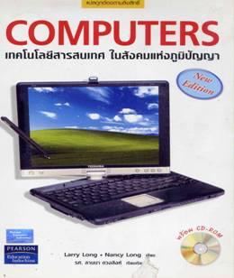 COMPUTERS: เทคโนโลยีสารสนเทศ ในสังคมแห่งภูมิปัญญา