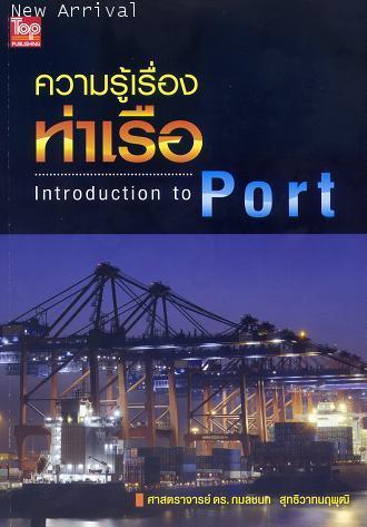 ความรู้เรื่องท่าเรือ (Introduction to Port) ISBN9789749918500
