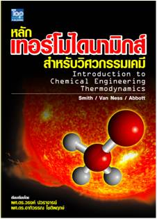 หลักเทอร์โมไดนามิกส์สำหรับวิศวกรรมเคมี-Thermodynamics for Chemical Engineering
