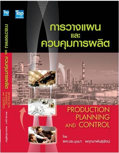 การวางแผนและควบคุมการผลิต (บุษบา) ISBN9789749918470 /Production Planning and Control **หนังสือหมด**