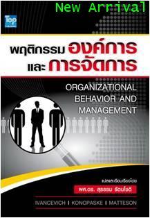 พฤติกรรมองค์การและการจัดการ Organizational Behavior and Management ISBN9789749918463