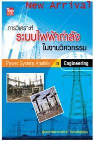 การวิเคราะห์ระบบไฟฟ้ากำลังในงานวิศวกรรม (Power System Analysis in Engineering) ISBN9789749918555