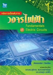 หลักการเบื้องต้นทางวงจรไฟฟ้า 1 (Fundamental of Electric Circuits) ISBN9789749918548